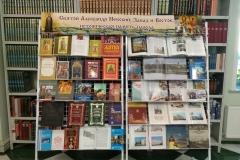 Открылась книжная выставка «Александр Невский: Запад и Восток, историческая память народа»