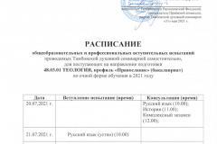 Raspisanie-vstupitelnyh-ispytanij-48.03.01-Teologiya
