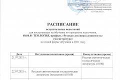 Raspisanie-vstupitelnyh-ispytanij-48.04.01-Teologiya-magistratura