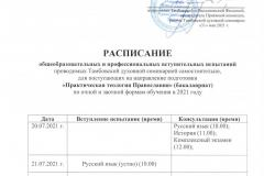 Raspisanie-vstupitelnyh-ispytanij-Prakticheskaya-teologiya-Pravoslaviya-bakalavriat