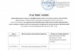 Raspisanie-vstupitelnyh-ispytanij-Propedevticheskij-kurs