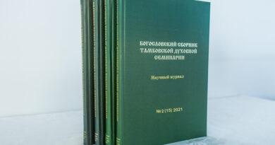 Вышел в свет №2 (15) 2021 научного журнала «Богословский сборник Тамбовской духовной семинарии»