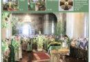Вышел в свет седьмой номер Тамбовских епархиальных ведомостей за 2021 год